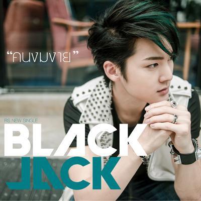 Blackjack kamikaze