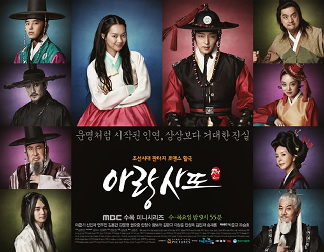 arang-and-the-magistrate4