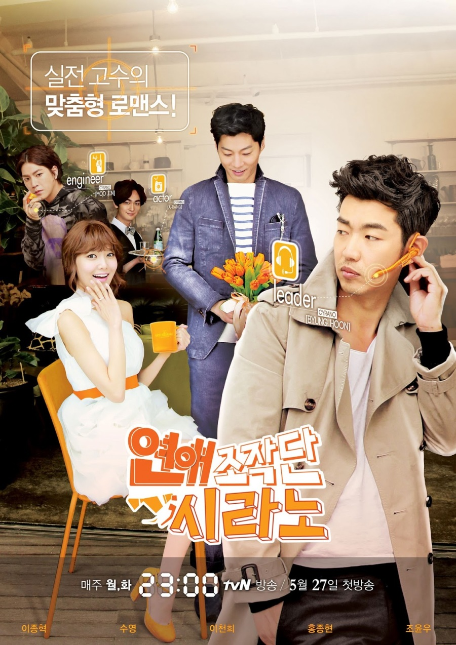 sooyoung-cyrano-dating-agency-1