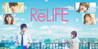 aramajapan_relife-movie-main