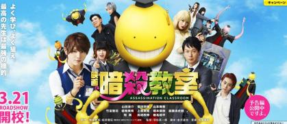 Assassination Classroom - live action film