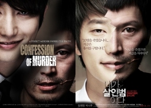 confessionofmurder2012movieposter-tile