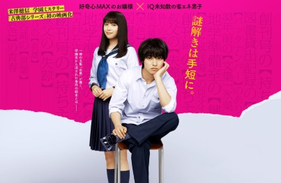 hyouka-liveaction